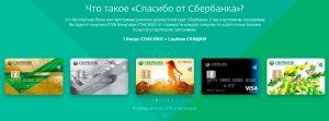 Бонусная программа банка Спасибо от Сбербанка
